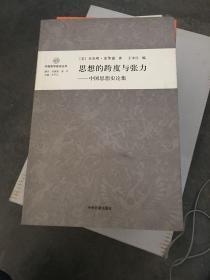 思想的跨度与张力:中国思想史论集