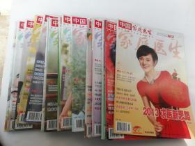 中国家庭医生(2013年,16本)