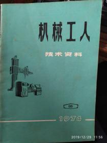 机械工人技术资料(文革)