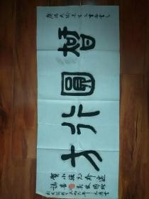 46:武汉大学教授、博士生导师陶梅生毛笔书法