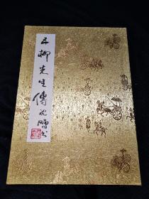 沈鹏书法册页(五柳先生传),规格25+35㎝感兴趣的话给我留言吧!