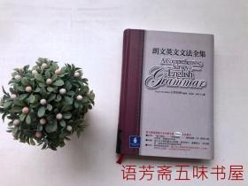 朗文英文文法全集【32开精装本】