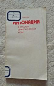 俄语对话的语调