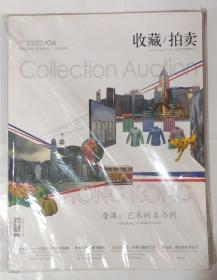 收藏/拍卖2012年第六期