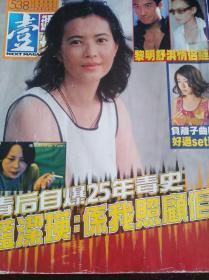影视明星-蓝洁瑛伍咏薇
