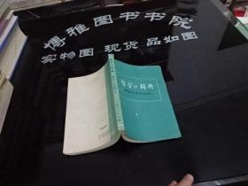 哲学小辞典 儒法斗争史部分  正版 实物图  货号34-3