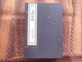 言文对照《左传句解》 石印本   全五卷五册一函  新做函套   上海广益书局