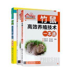 竹鼠高效养殖系列 共3册
