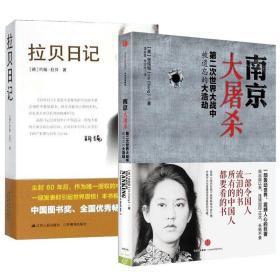 南京大屠杀(第二次世界大战 中被遗忘的大浩劫)