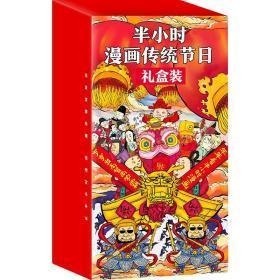 半小时 漫画中国传统节日礼盒装