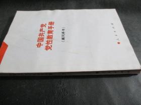中國共產黨黨性教育手冊(樣品顧問)  第7卷
