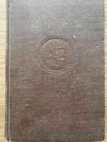 《列宁全集》第二十六(卷1917年9月~1918年2月)1959年出版。