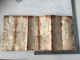 明清时期经折装老手写本