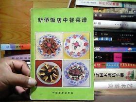 新桥饭店中餐菜谱