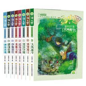 汤小团漫游中国历史系列(9-16)