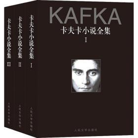 卡夫卡小说全集(1-3卷)