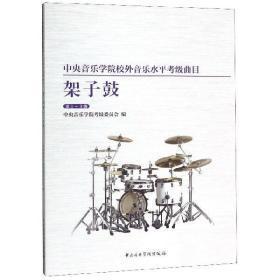 中央音乐学院校外音乐水平考级曲目架子鼓第1~9级
