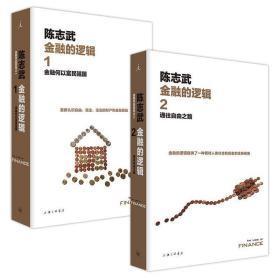 金融的逻辑1-2 共2册(精)