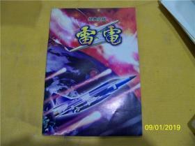 经典空战《雷电》游戏使用手册【游戏安装注册,游戏运行】