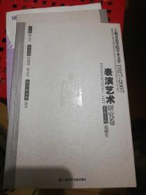 上海音乐学院学术文萃1927-2007:表演艺术研究卷 正版现货B0007S