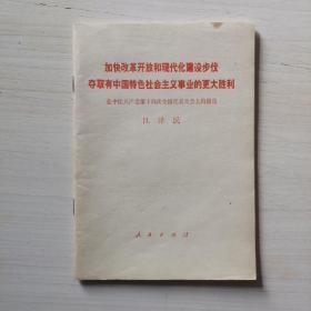 加快改革开放和现代化建设步伐夺取有中国特色社会主义事业的更大胜利