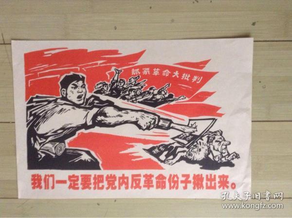 我们一定要把党内反革命分子揪出来  木刻8开文革宣传画仿制品。