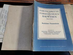 1944年德文原版:  FORTSCHRITTE UND FORSCHUNGEN IM BAUWESEN Baulicher Feuerschutz结构防火