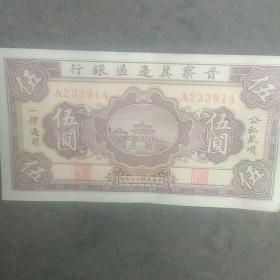 民国时期晋察冀边区银行地方纸币伍园(包老)