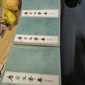 唐宋文举要(全三册),高步瀛选注,上海古籍出版社