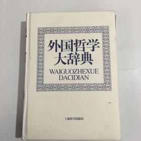 外国哲学大辞典(内页干净)