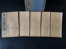 童氏精校医宗必读(共五册十卷)20×13.5cm【见品相描述,看好问好拍】原线基础上重新订线