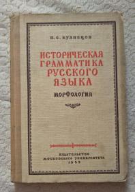 俄语历史语法(大32开精装、俄文版、54年印、影印本、印660册)