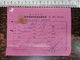 文革时期老郑州铁路局郑州车站行包接送费收据两张合售(1969.10.15日)(第五本5页)