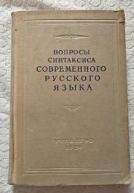 现代俄语的句法问题