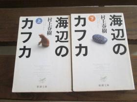 日文原版 海辺のカフカ (上下) (新潮文库) 村上 春树