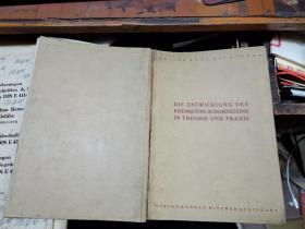 1932年威特沃斯图加特当地时间出版社 DIE ENTWICKLUNG DES EISENBETON-SCHORNSTEINS IN THEORIE UND PRAXIS演化中的铁混凝土结石在理论和实践