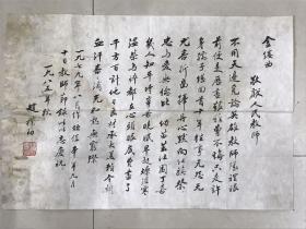 赵朴初书法