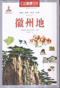 中国地理百科 徽州地