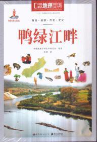 中国地理百科 鸭绿江畔