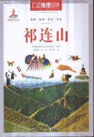 中国地理百科 祁连山