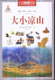 中国地理百科 大小凉山