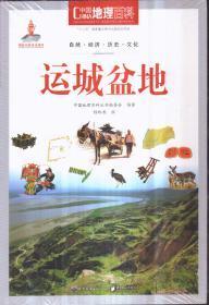 中国地理百科 运城盆地