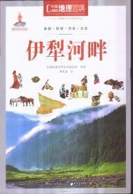 中国地理百科 伊犁河畔