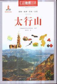 中国地理百科 太行山