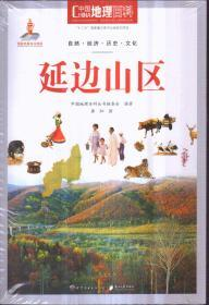 中国地理百科 延边山区