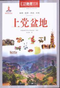 中国地理百科 上党盆地