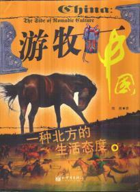 游牧中国:一种北方的生活态度
