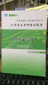 大明教育文学专业考研精品题库 中国文学史