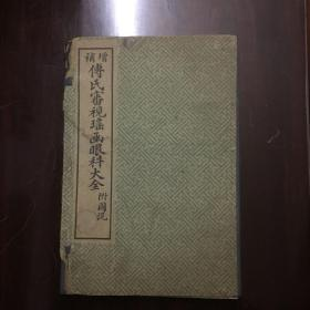 增補傳氏審视瑶函眼科大全(附图说)