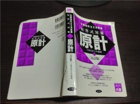原版日本日文外文 公认会计2次试验 短答式对策 原计 五订版 大原会计士科编著 东洋书店 大32开软精装
